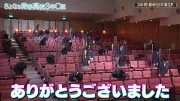210331 Seishun Koukou 3-nen C-gumi Last Episode SP – HD.mp4-00017