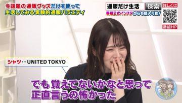 210401 Tsuhan Dake Seikatsu – Nogizaka46 Yamazaki Rena – HD.mp4-00008