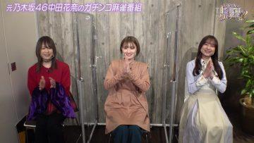 210403 ex-Nogizaka46 Nakada Kana no Mahjong Gachi Battle! Kanarin no Top Me Toreru Kana – HD.mp4-00004