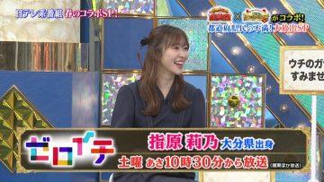 210404 DASH de ItteQ! Gyouretsu no Dekiru Shabekuri Zemi-nandesu! NTV Spring Collab SP – ex-HKT48 Sashihara Rino & AKB48 Kashiwagi Yuki – Cut – HD.mp4-00001