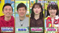 210404 Mirai Monster – AKB48 Yokoyama Yui, Okabe Rin – HD.mp4-00001