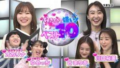 210404 Sanbaryu – ex-HKT48 Sashihara Rino – HD.mp4-00002