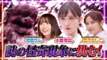 210405 Quiz! THE Iwakan – AKB48 Oguri Yui – Cut – HD.mp4-00005