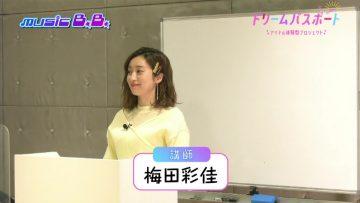 210406 MUSIC B.B. – ex-NMB48 Umeda Ayaka Cut – HD.mp4-00001