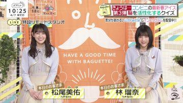 210407 BAGUETTE – Nogizaka46 Hayashi Runa, Matsuo Miyu Cut – HD.mp4-00010
