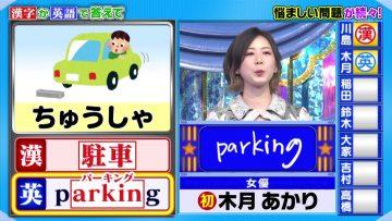 210407 Cream Quiz Miracle 9 – AKB48 Oya Shizuka – HD.mp4-00014