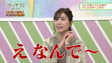 210407 Gatten! – ex-AKB48 Oshima Mai – HD.mp4-00001