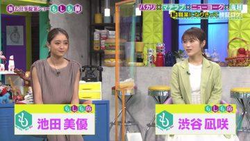210407 Moshimo Shi – NMB48 Shibuya Nagisa – HD.mp4-00015