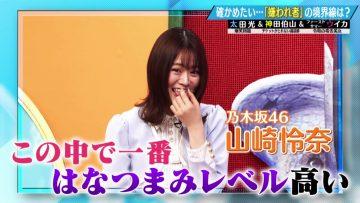 210407 Onegai! Ranking – Nogizaka46 Yamazaki Rena Cut – HD.mp4-00012