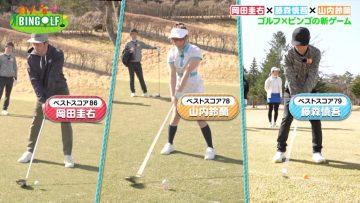 210408 Minna de BINGOLF – SKE48 Yamauchi Suzuran – HD.mp4-00002