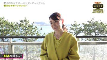 210408 Nichiyou Drama Just Before Broadcast Check SP – ex-AKB48 Oshima Yuko – HD.mp4-00004