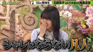 210408 Purebato!! – Nogizaka46 Kaki Haruka Cut – HD.mp4-00001
