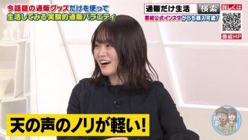 210408 Tsuhan Dake Seikatsu – Nogizaka46 Yamazaki Rena – HD.mp4-00005