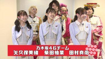 210409 Saraba Seishun no Hikari no Molkky Stadium! – Nogizaka46 – HD