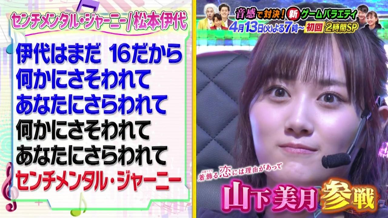 210410 7pm on Tuesday ~ Oto-raction First 2Hours SP – Nogizaka46 Yamashita Mizuki – HD.mp4-00006