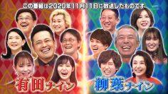 210410 Cream Quiz Miracle 9 Masterpiece Selection – AKB48 Oya Shizuka & Sakurazaka46 Matsuda Rina – HD.mp4-00007