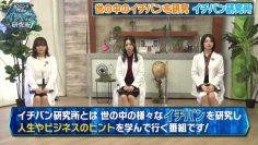 210410 Cunning Takeyama no Ichiban Kenkyuujo – ex-Nogizaka46 Ito Karin, Saito Yuri, Sagara Iori – HD.mp4-00003