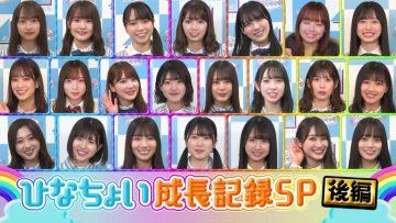 210410 Hinatazaka46 Desu. Chotto ii Desu ka – HD.mp4-00003