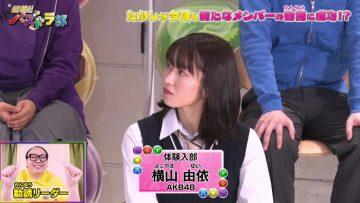 210411 Pazudora – AKB48 Yokoyama Yui – HD.mp4-00005