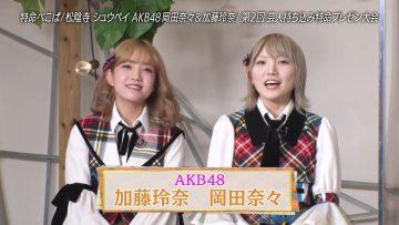 210412 Tokumei Pekopa ~Pekopa Kashimasu~ – AKB48 Okada Nana, Kato Rena – HD.mp4-00002