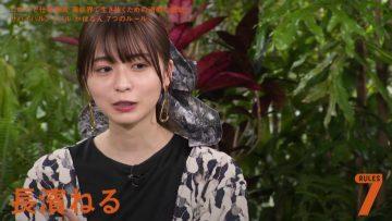 210413 7 Rules – ex-Keyakizaka46 Nagahama Neru – HD.mp4-00001