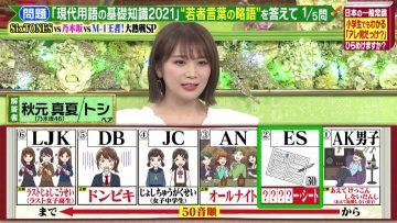 210413 Konya wa Nazotore – Nogizaka46 Akimoto Manatsu – HD.mp4-00002