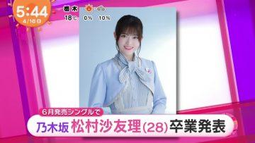 210416 Nogizaka46 Matsumura Sayuri's TV News – Hayadoki! & Mezamashi TV & ZIP! – HD.mp4-00004
