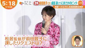 210416 ex-AKB48 Maeda Atsuko's TV News – Hayadoki! & Mezamashi TV & ZIP! – HD.mp4-00005