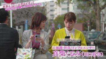 210417 Tuesday Drama 'Kikazaru Koi niha Riyuu ga Atte' Uchi Kyun Special Navi Starts on the 20th! – Nogizaka46 Yamashita Mizuki – HD.mp4-00009