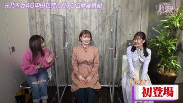 210417 ex-Nogizaka46 Nakada Kana no Mahjong Gachi Battle! Kanarin no Top Me Toreru Kana – HD.mp4-00005
