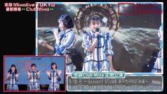 210418 Mixalive presents Tamura Atsushi ga Toshima-ku Ikebukuro – STU48 Cut – HD.mp4-00005