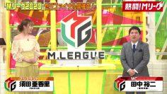 210418 Nettou! M League – SKE48 Suda Akari – HD.mp4-00001