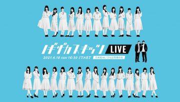 210418 Nogizaka Skits LIVE