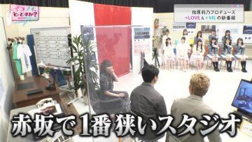 210419 Ikonoi, Dou Desu ka – ex-HKT48 Sashihara Rino – HD.mp4-00002