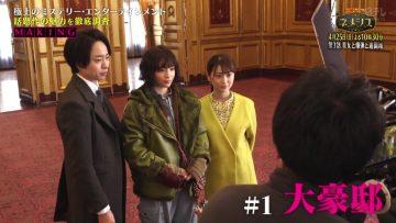 210419 Sunday Drama 'Nemesis' Jizen Kouryaku SP Okawari! – ex-AKB48 Oshima Yuko – HD.mp4-00006