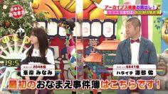 210422 Naming Variety Nihonjin no Onamae! – AKB48 Minegishi Minami – HD.mp4-00001