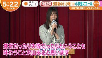 210422 Sakurazaka46 Kosaka Nao's TV News – Hayadoki! & Mezamashi TV – HD.mp4-00003