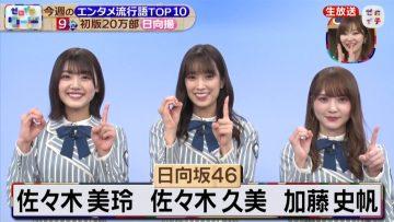 210424 Hinatazaka46's TV News – Zeroichi – HD.mp4-00001