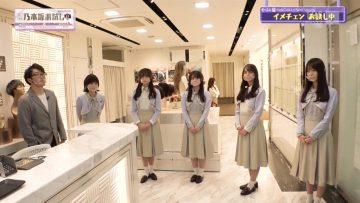 210424 Nogizaka Otameshi-chuu – HD.mp4-00001