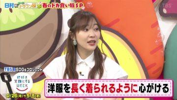 210425 Bananaman no Sekkaku Gourmet 2Hours and Half SP – ex-HKT48 Sashihara Rino – HD.mp4-00001