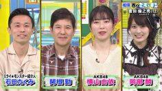 210425 Mirai Monster – AKB48 Yokoyama Yui, Okabe Rin – HD.mp4-00002