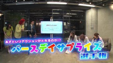 210425 Team 8 no Naisho Tetsugaku – HD.mp4-00001