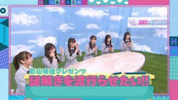 210426 Hinatazaka de Aimashou & Hinatazaka46 Desu. Chotto ii Desu ka Season 2 – HD.mp4-00001