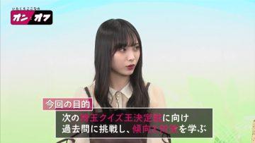 210426 Ita Kuro Cocona no On to Off – NMB48 Umeyama Cocona – HD.mp4-00006