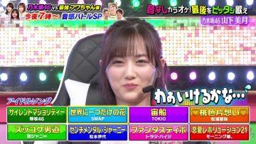 210426 Tomorrow 7pm~ Oto-raction – Nogizaka46 Yamashita Mizuki – HD.mp4-00010