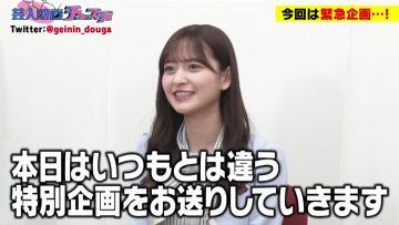 210427 Geinin Douga Tuesday – Nogizaka46 Kanagawa Saya – HD.mp4-00001