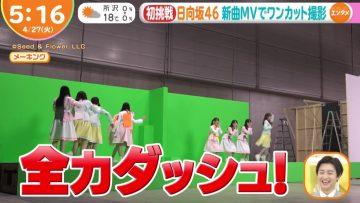 210427 Hinatazaka46's TV News – Hayadoki! & Oha!4 & Mezamashi TV & Sukkiri – HD.mp4-00003