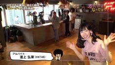 210427 OKEHAZAMA-tte Nan Desu ka – HKT48 Unjo Hirona – HD.mp4-00002