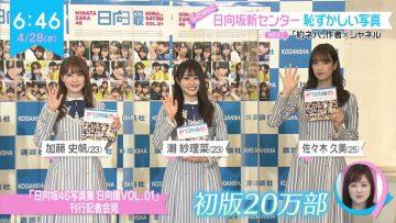 210428 Hinatazaka46's TV News – Mezamashi TV & ZIP! – HD.mp4-00004