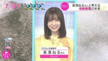 210429 NHK News Ohayou Nippon – ex-Keyakizaka46 Nagahama Neru – HD.mp4-00004